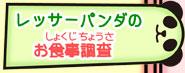 レッサーパンダのお食事調査(おしょくじちょうさ)