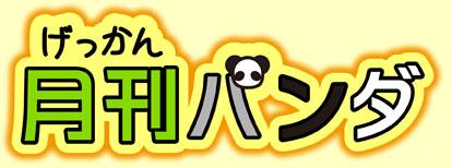 月刊(げっかん)パンダ